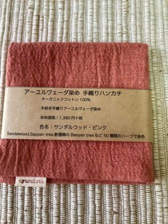 アーユルヴェーダ染め手織りハンカチ