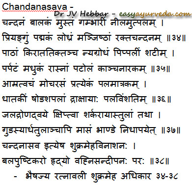Chandanasava - Uses, Dosage, Ingredients And Side Effects