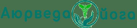 Аюрведа йога
