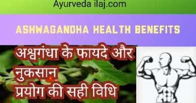 ashwagandha health benefits