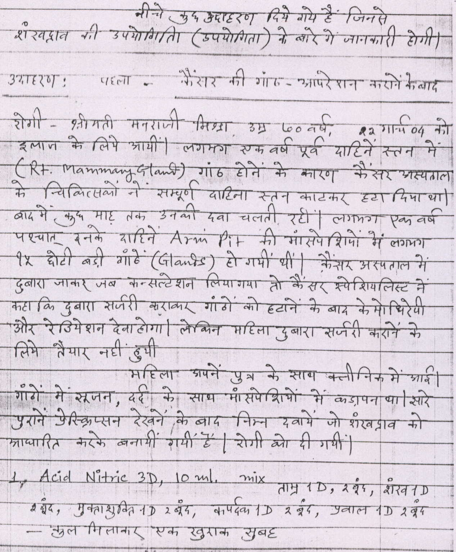 Shankhdrav research page 2