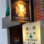 "<span class=""title"">代官山を代表する老舗喫茶店 カフェ フォリオ</span>"