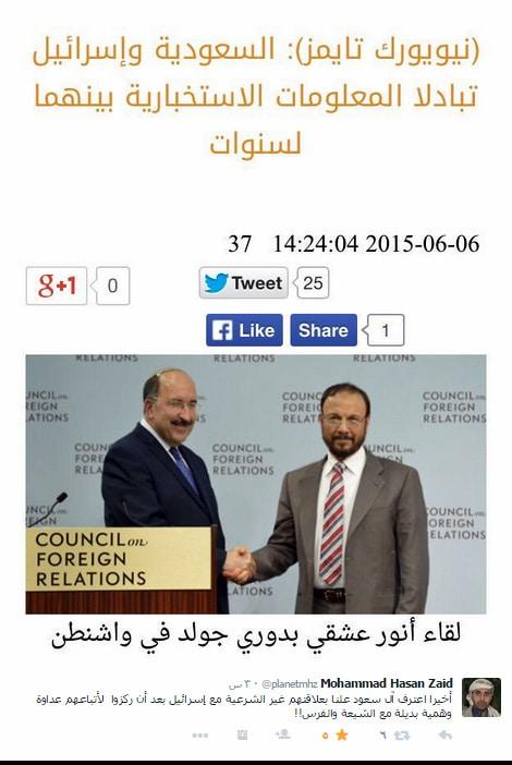 السعودية اسرائيل تغليق