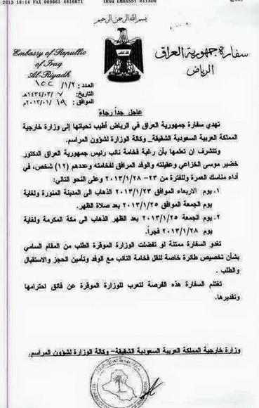 الخزاعي-السعودية ويكيليكس