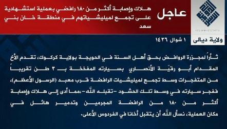 بيان داعش، خان بني سعد