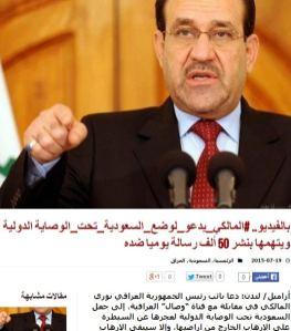 المالكي يدعو لوضع السعودية تحت الوصاية الدولية