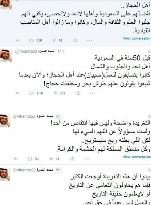 تغريدات محمد الحمزة.bmp