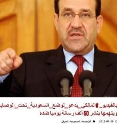 خبر أزاميل: المالكي يدعو لوضع السعودية تحت الوصاية الدولية والذي تناولته أغلب المواقع العربية