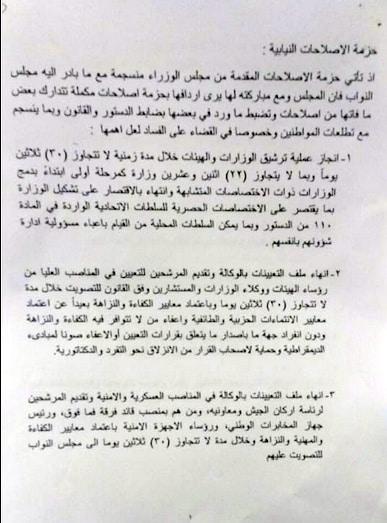 ورقة الإصلاح البرلمانية المقدمة من رئيس البرلمان سليم الجبوري