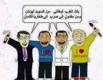 محاكاة ساخرة لنشيد بلاد العرب اوطاني