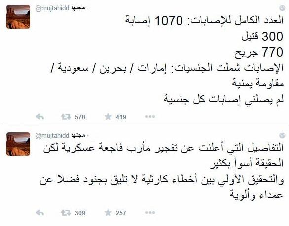 مجتهد، اليمن 9-9-2015 12-36-25 AM.bmp