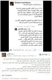 حنان الفتلاوي، شيرين معصوم، العلم الكردي 458x704.bmp