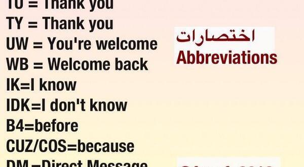 11 اختصار مرح بالإنجليزية فى وسائل الاعلام الاجتماعية ومعانيها أزاميل