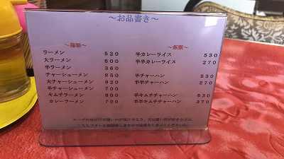 前橋・風来軒・お品書き・群馬総社駅・47tvまさあきblog