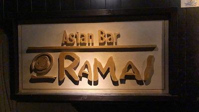 ラマイ・7階入り口看板