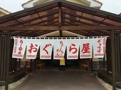 『麺's SHOP おぐら屋』 佐野ラーメン