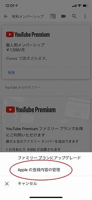 premium[iPhoneで解約]3