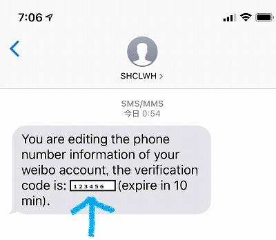 微博SMS