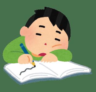 勉強を怠ける