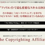 copyrighting affiliate programのレビュー
