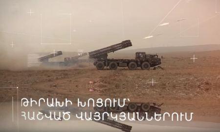 Հայկական բանակն ի զորու է պատկառելի հեռավորության վրա ոչնչացնել հակառակորդի մարդուժը