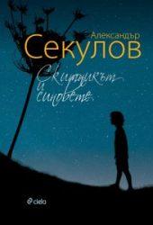 Skitnikat i sinovete Alexander Sekulov