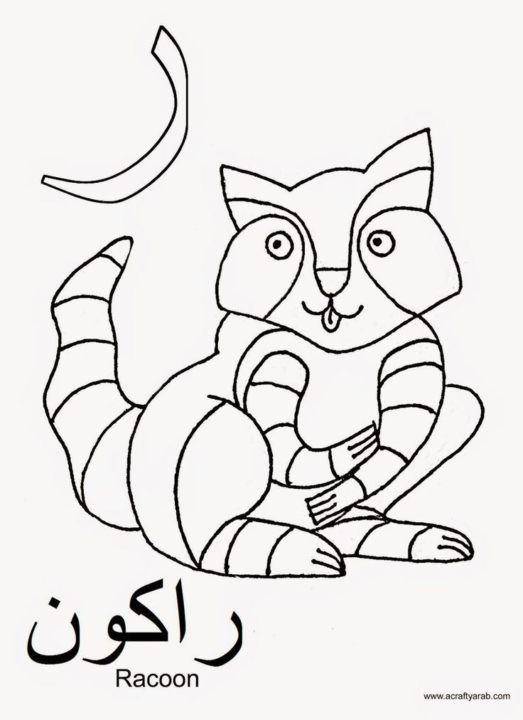 Arabic Alphabet Colouring Pages