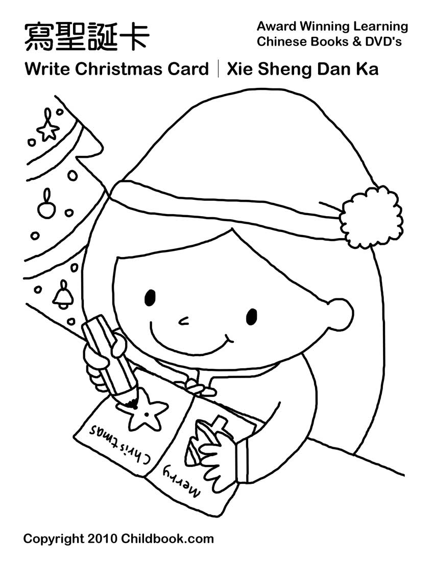 Christmas Cards For Kids To Color Coloring Home