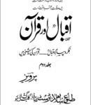 Iqbal aur Quran B