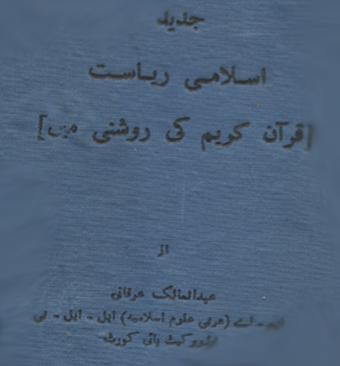 Jadeed Islami Riyasat