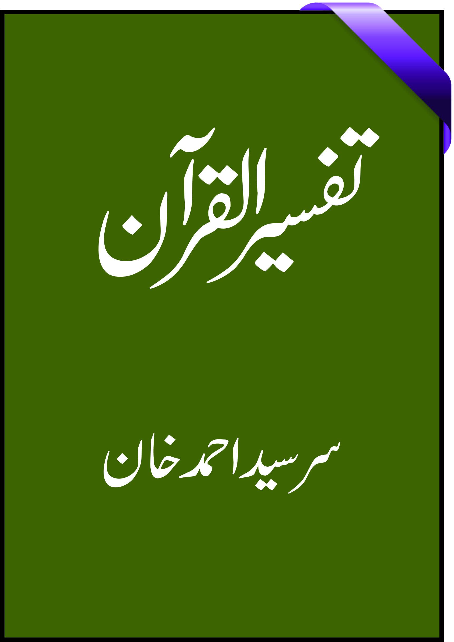 tafseer-sir-sayed-ahmad-khan