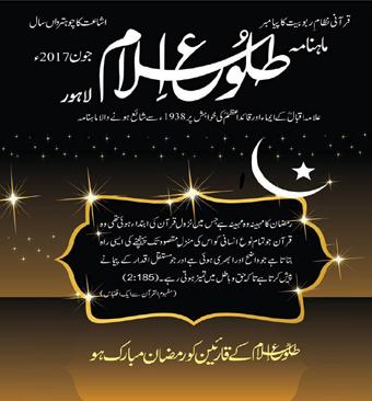 June 2017 Tolu-e-Islam