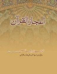 aijaz-ul-quran-new
