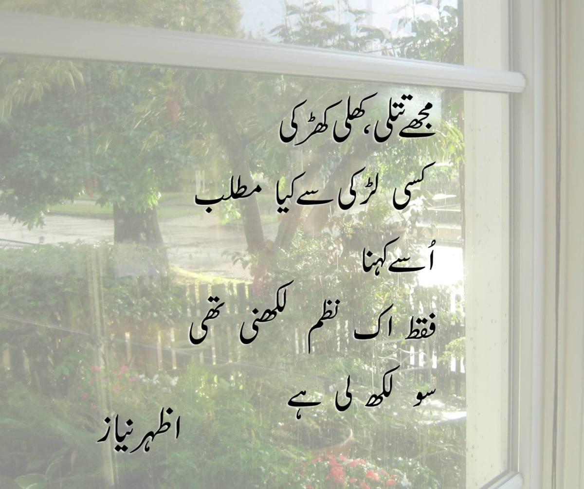کھلی کھڑکی
