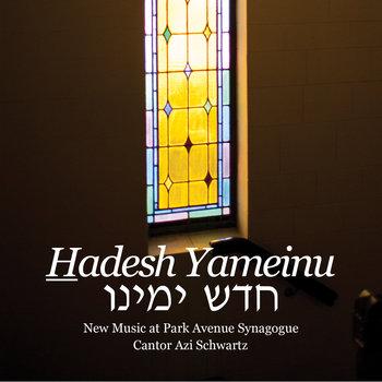 Hadesh Yameinu, New Music at Park Avenue Synagogue 2014