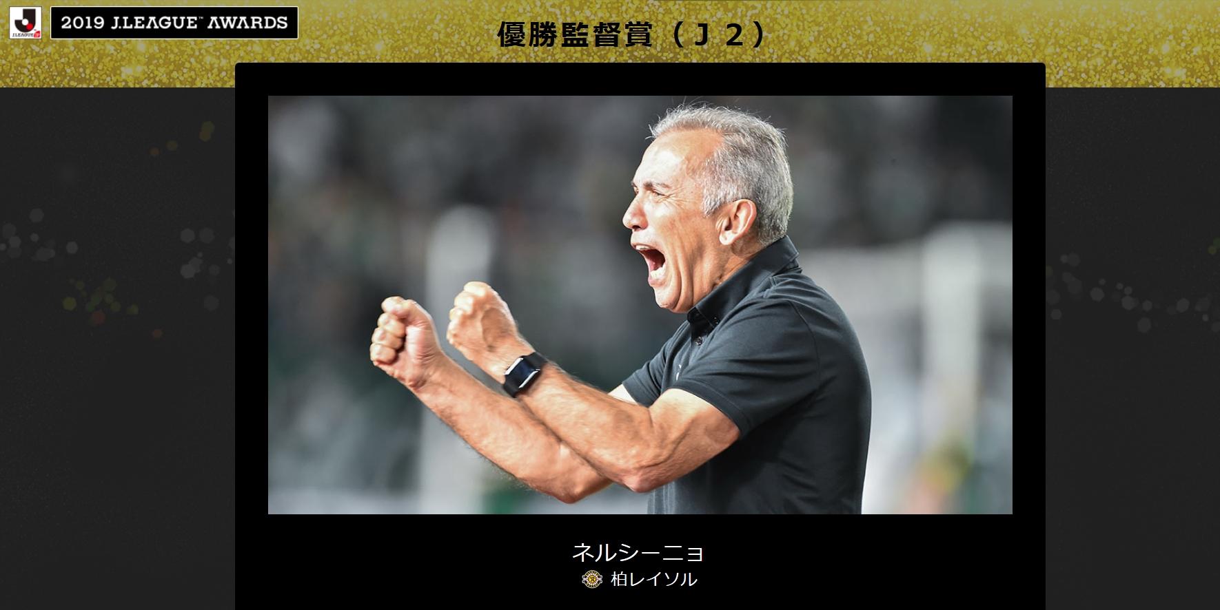 Trener Kashiwa