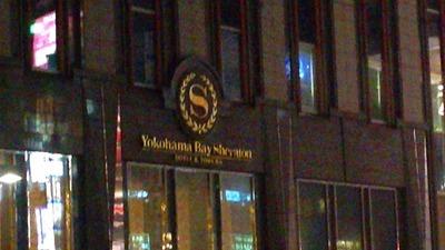 横浜シェラトンホテル