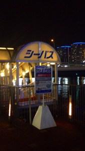 横浜ベイクウォーター (1)