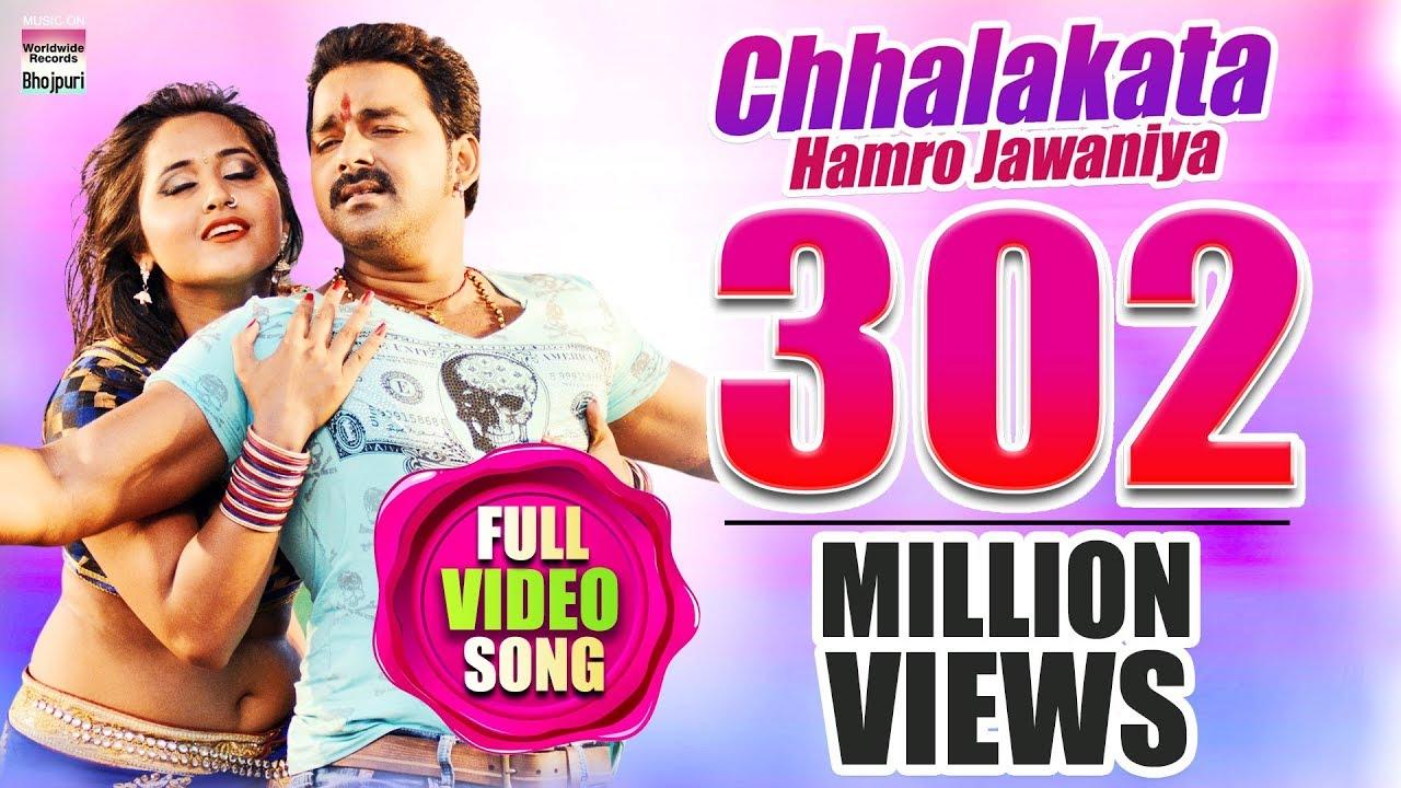 Chhalakata Hamro Jawaniya Lyrics in Hindi sung by Pawan Singh and also searched as Chhalakata Hamro Jawaniya ye raja lyrics and Rani Hamhu overload bani lyrics.