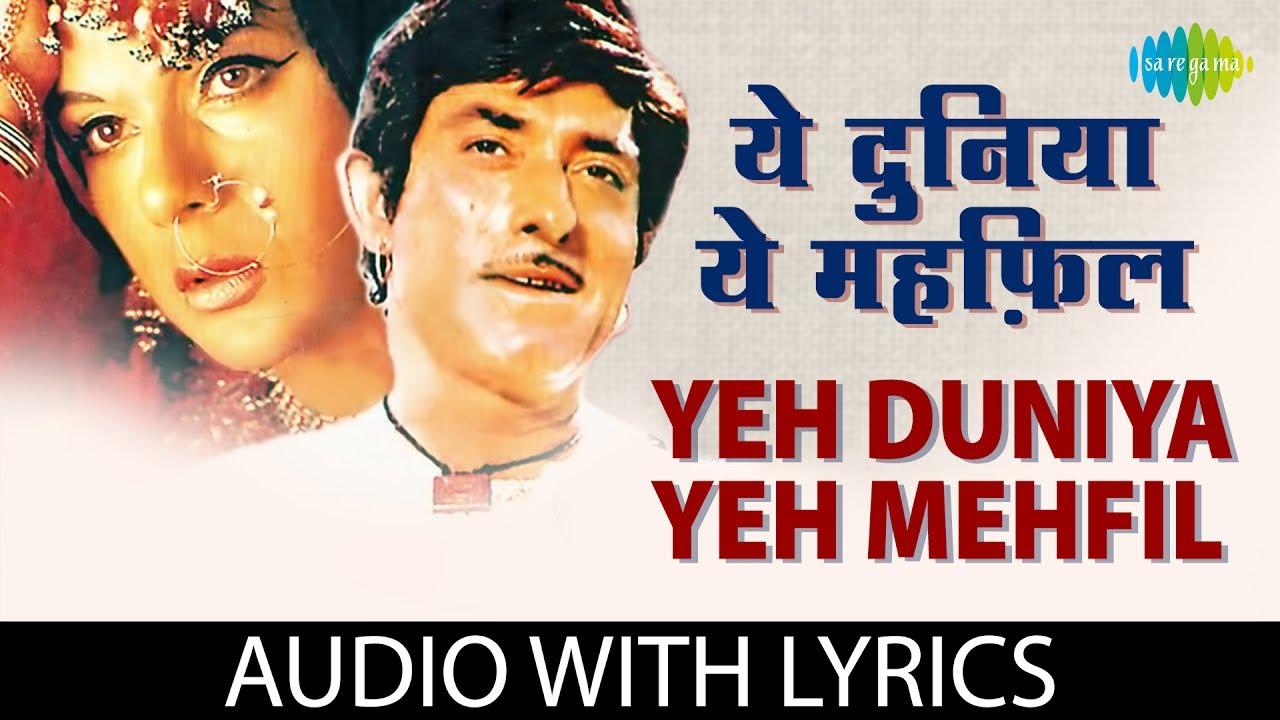 Ye Duniya Ye Mehfil Lyrics in Hindi and English - Mohammed Rafi, Heer Raanjha (1970)
