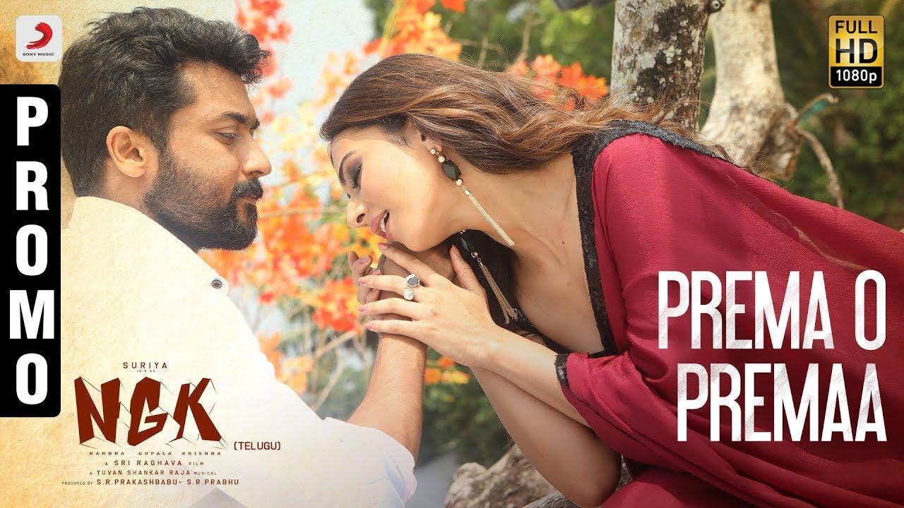 Prema O Prema Lyrics in Telugu and English - Sid Sriram, Hemambiga, NGK (2019)