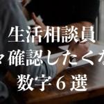 【基礎】デイサービスの生活相談員が時々確認したくなる数字6選!