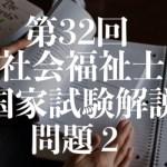 社福士試験32回!人体の構造と機能及び疾病!問題2!