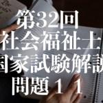 社福士試験32回!心理学理論と心理的支援!問題11!