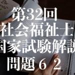 社福士試験32回!障害者に対する支援と障害者自立支援制度!問題62!