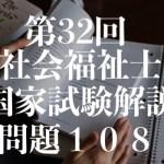 社福士試験32回!相談援助の理論と方法!問題108!