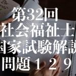 社福士試験32回!高齢者に対する支援と介護保険制度!問題129!