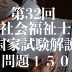 社福士試験32回!更生保護制度!問題150!