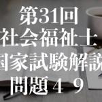 社福士試験31回!社会保障!問題49!