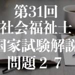 社福士試験31回!現代社会と福祉!問題27!